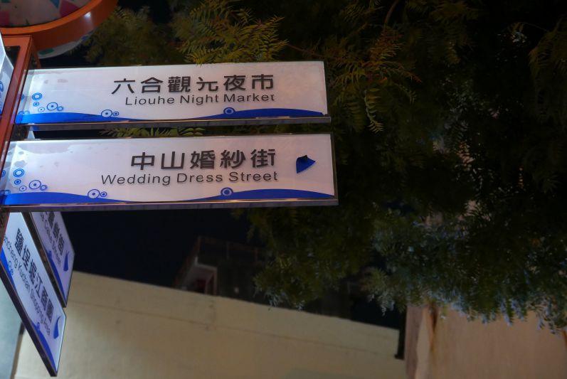 Hochzeitsstraße_Taiwan_travel2eat